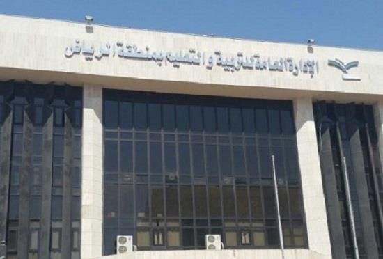 بوابة الرياض التعليمية شؤون المعلمين بوابة الخدمات الإلكترونية بادارة تعليم الرياض
