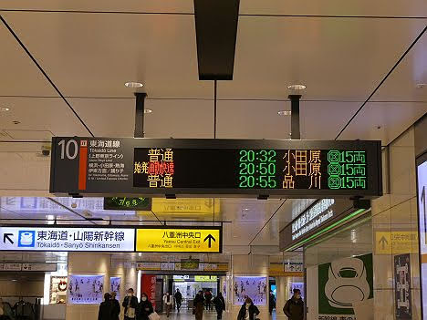 東海道線 通勤快速 小田原行き4 E233系