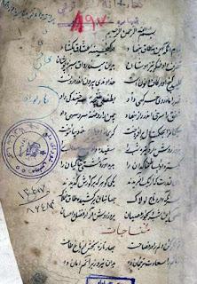 فلک ناز نامه (فلک ناز و خورشید آفرین و سرو و گل طناز) - تسکین شیرازی