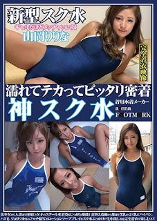 OKS-052 Yamaoka Ririna School Swimsuit