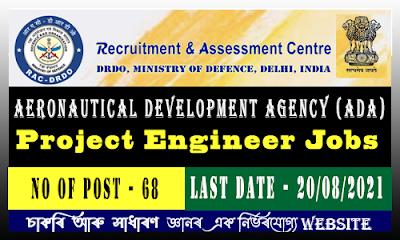 Project Engineer Recruitment in ADA