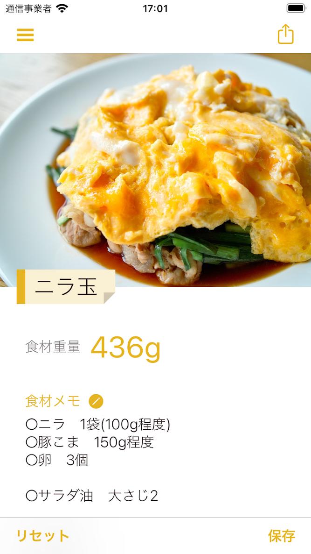 oishioで共有されたレシピを表示