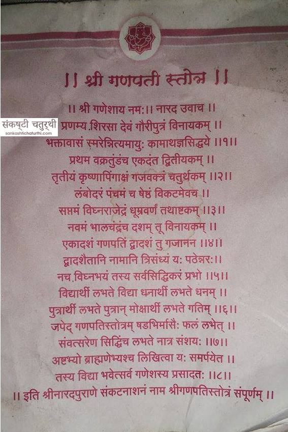 Ganesh Stotra Pdf