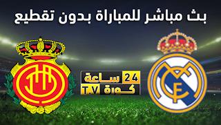 مشاهدة مباراة ريال مدريد وريال مايوركا بث مباشر بتاريخ 19-10-2019 الدوري الاسباني