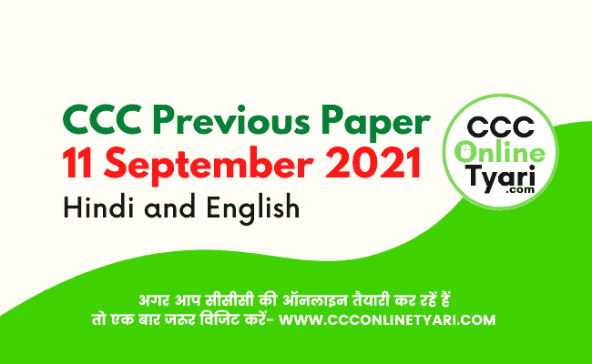 Nielit Ccc Exam Paper 11 September 2021 Download,  Ccc Nielit Old Question Paper,  Nielit Ccc Exam Paper 2021,  Nielit Ccc Exam Paper Download