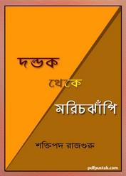 Dandak Theke Marichjhapi by Shaktipada Rajguru