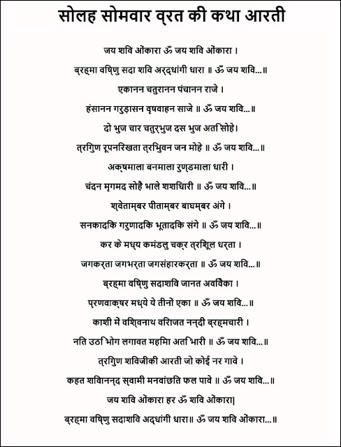 Solah 16 Somvar Vrat Katha Aarti (भगवान शिव - सोलह सोमवार व्रत की कथा आरती)