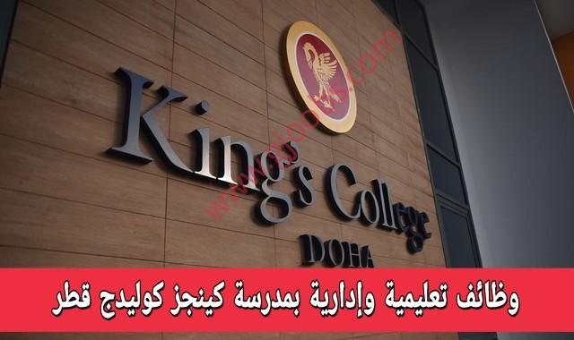 وظائف تعليمية وإدارية بمدرسة كينجز كوليدج قطر