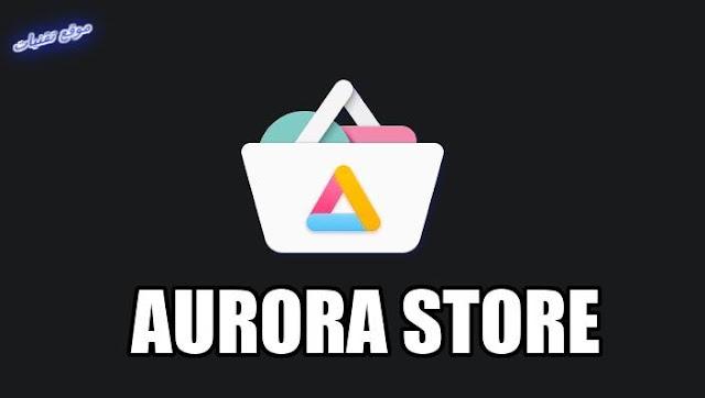 تحميل تطبيق Aurora Store بديل متجر جوجل بلاي