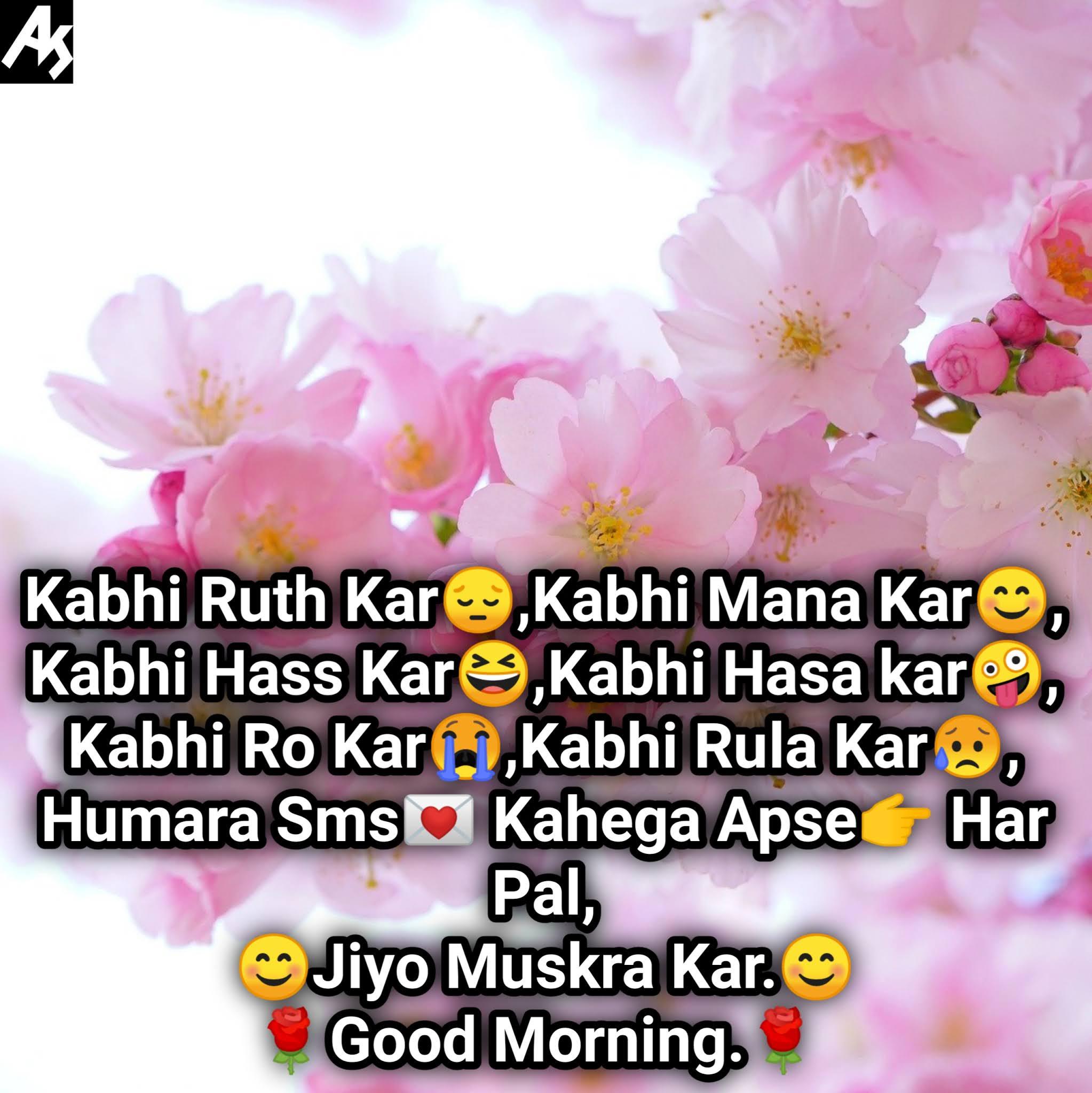 30 Good Morning Love Shayari Image Download Good Morning Shayari Pic Good Morning Shayari With Image