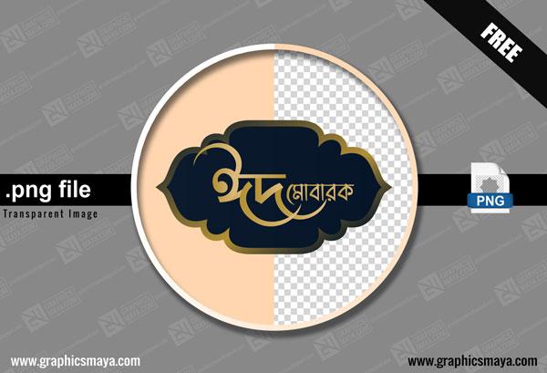 Eid mubarak bangla typography 06 PNG by GraphicsMaya.com