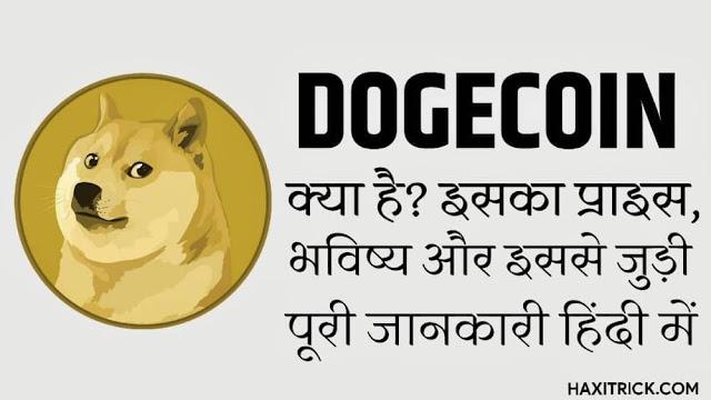 Dogecoin kya hai price and Future