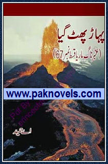 Pahar Phat Giya  Urdu Novel by A Hameed