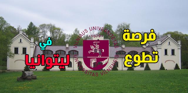 فرصة للتطوع في حديقة جامعة فيلنيوس في ليتوانيا ( ممولة)