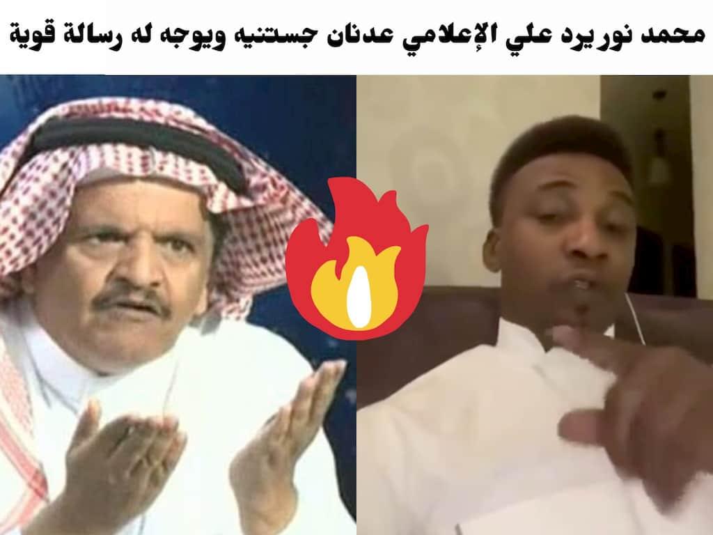 محمد نور يرد علي الإعلامي عدنان جستنيه ويوجه له رسالة قوية