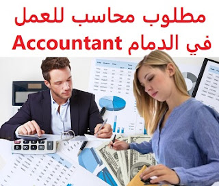 An accountant is required to work in Dammam  To work for a medical lens factory in Dammam  Type of shift: full time  Education: Accountant  Experience: To have experience working in the field  Salary: 3500 riyals