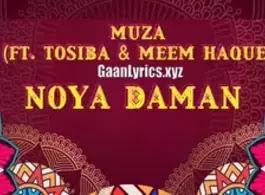 Noya Daman Sylheti Song