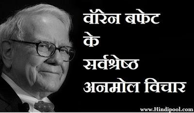 50 वॉरेन बफेट के सर्वश्रेष्ठ अनमोल विचार   Best Warren Buffett Quotes in Hindi