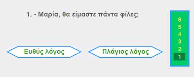 http://inschool.gr/G5/LANG/LOGOS-EFTHIS-PLAGIOS-PRAC-G5-LANG-MYmillion-1401180751-tzortzisk/index.html