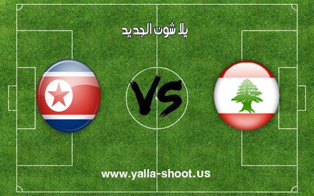 اهداف مباراة لبنان وكوريا الشمالية 17-01-2019 كأس آسيا 2019