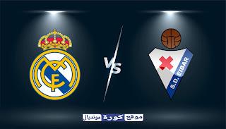 مشاهدة مباراة ريال مدريد و إيبار بث مباشر اليوم  الدوري الإسباني