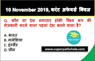 Daily Current Affairs Quiz in Hindi 10 November 2019