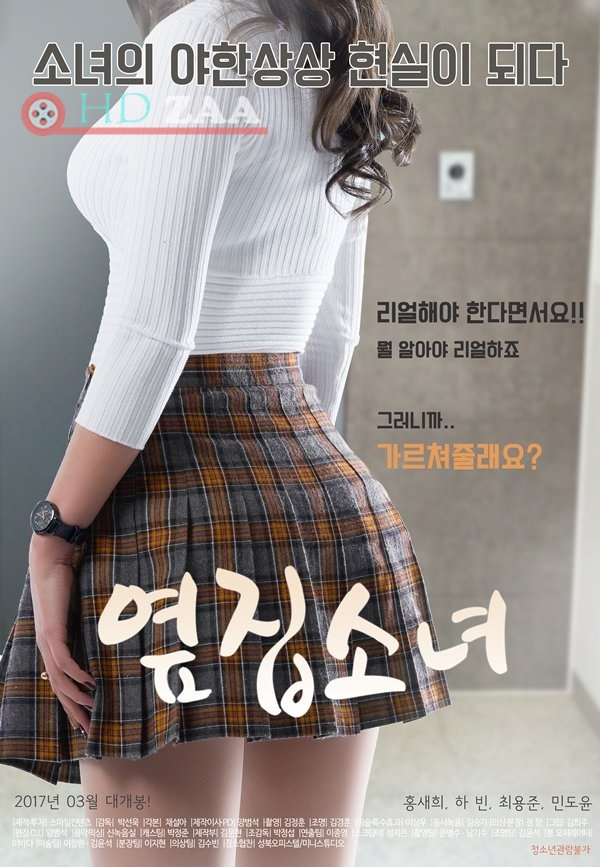 The Girl Next Door (2017) [เกาหลี 18+] Soundtrack ไม่มีบรรยายไทย