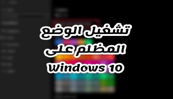 كيفية تمكين الوضع المظلم في نظام التشغيل Windows 10