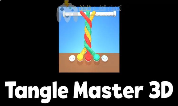 تحميل لعبة Tangle Master 3D للكمبيوتر والجوال برابط مباشر
