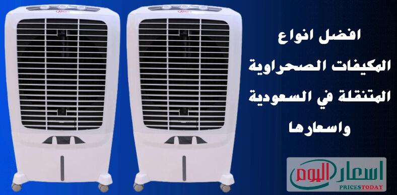 اسعار المكيفات الصحراوية المتنقلة في السعودية