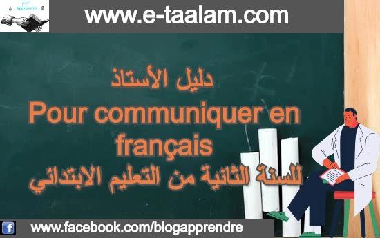 دليل الأستاذ Pour communiquer en français للسنة الثانية من التعليم الابتدائي