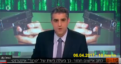 מגיש חדשות 10 מציג את פרשת מעצר הבלוגרים ב- 06.04.2017. ברקע התמונה שני אקדחים