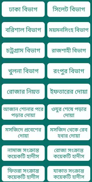 Dhaka ramadan calendar