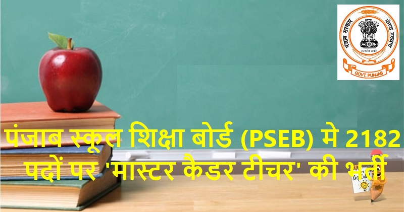 PSEB Recruitment 2020