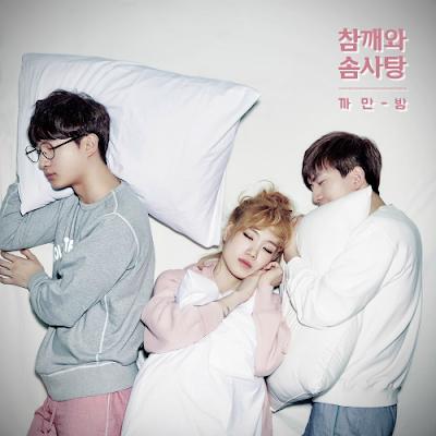 Chamsom – Vol.1 까만 방