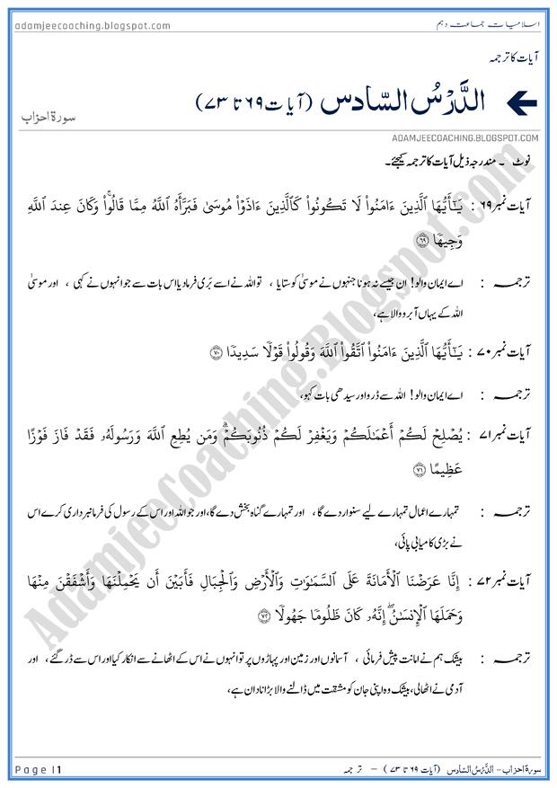 surah-al-ahzab-ayat-69-to-73-ayat-ka-tarjuma-islamiat-10th