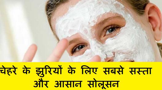 beauty tips, Natural Herbal solutions, Face wrinkles चेहरे के झुरियों के लिए सबसे सस्ता और आसान सोलूसन