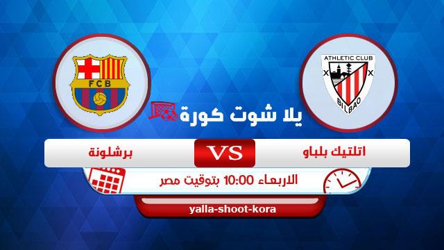 athletic-club-vs-barcelona