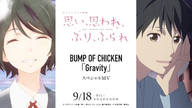 BUMP OF CHICKEN - Gravity Lyrics: Indonesia Translation | Omoi, Omoware, Furi, Furare Theme Song