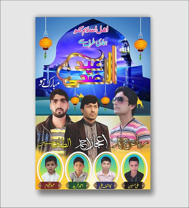 Eid Al-Adha Flex Design Banner