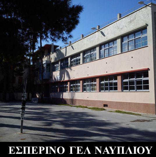 Ξεκίνησαν και συνεχίζονται οι εγγραφές στο Εσπερινό Λύκειο Ναυπλίου