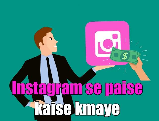 [2021] Instagram से पैसे कमाने के 6 Best तरीके पूरी जानकारी हिंदी में
