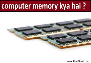 https://www.hindi2hindi.com/2018/09/computer-memory-in-hindi.html