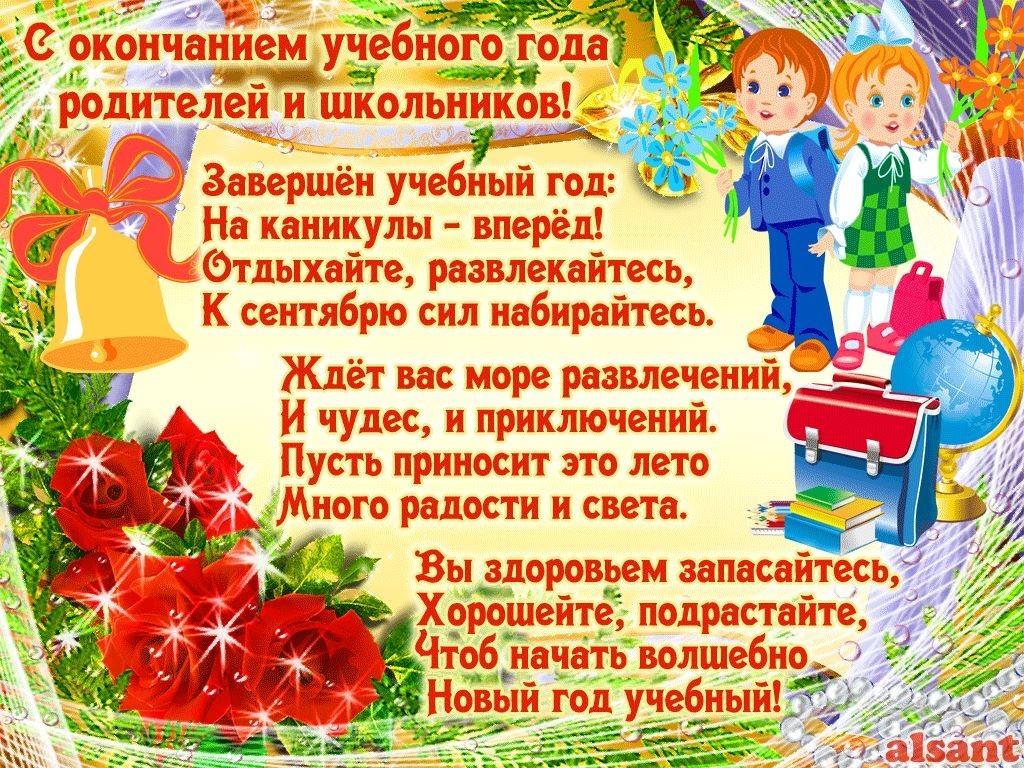 Поздравление начальная школа 3 класс