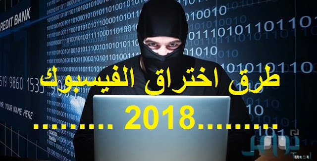 احدث الطرق للاختراق الفيسبوك 2018