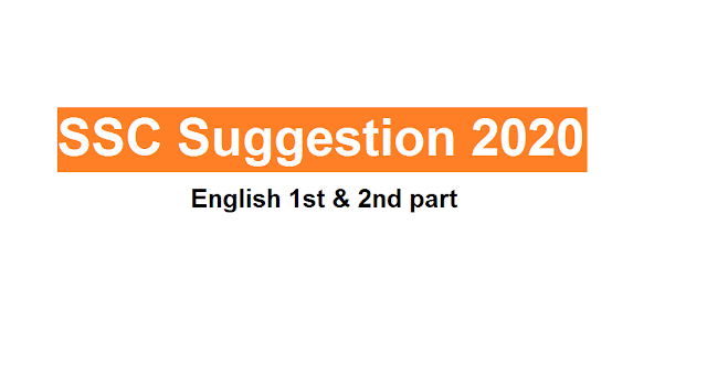 SSC suggestion 2020 ১০০% কমন প্রশ্ন