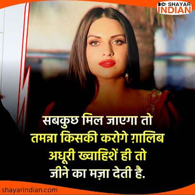Adhuri Khwahish in Hindi : Jine Ki Tamanna Shayari Status