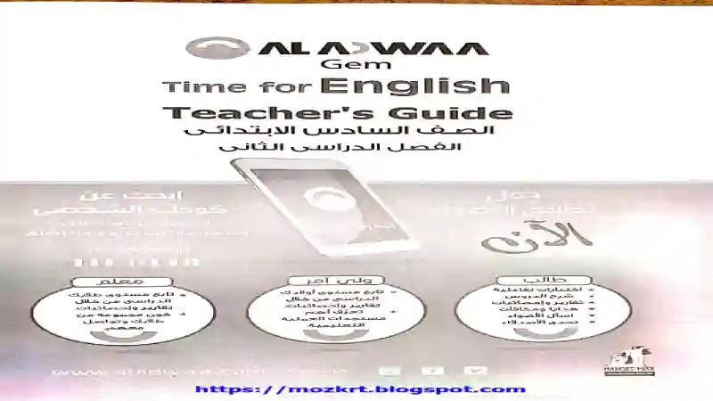 اجابات كتاب جيم gem فى اللغة الانجليزية للصف السادس الابتدائى الترم الثانى 2021