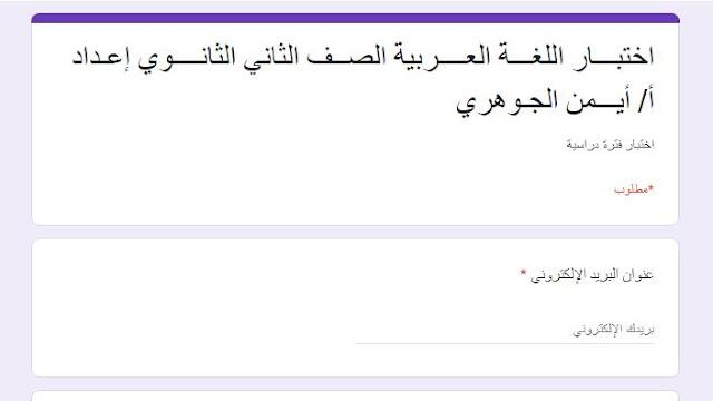 اختبار الكترونى لغة عربية للصف الثانى الثانوى الترم الأول نظام حديث2021