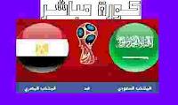 ترتيب منتخب مصر والسعودية بكأس العرب للشباب